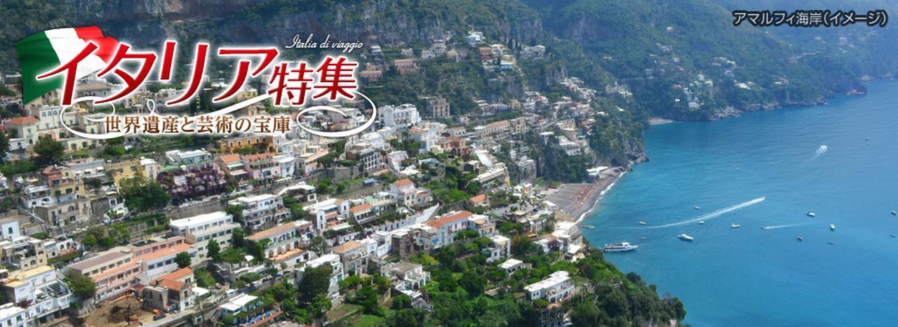 画像: イタリア(南イタリア・北イタリア)旅行・ツアー・観光|クラブツーリズム