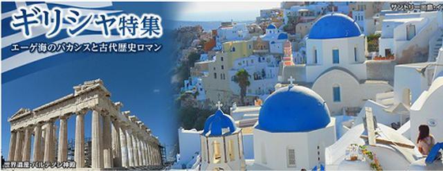 画像: ギリシャ特集 ギリシャ旅行・ツアー・観光なら、クラブツーリズムにおまかせ!添乗員付きのツアーだから安心で快適です。サントリーニ島、ミコノス島などクルーズでのエーゲ海島巡り、アテネ、メテオラ、デルフィ、オリンピア、ミケーネなどの世界遺産をめぐるギリシャツアーをご紹介。ツアーの検索・ご予約も簡単。 www.club-t.com