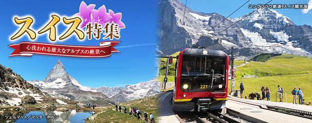 画像: スイス旅行・ツアー・観光|クラブツーリズム