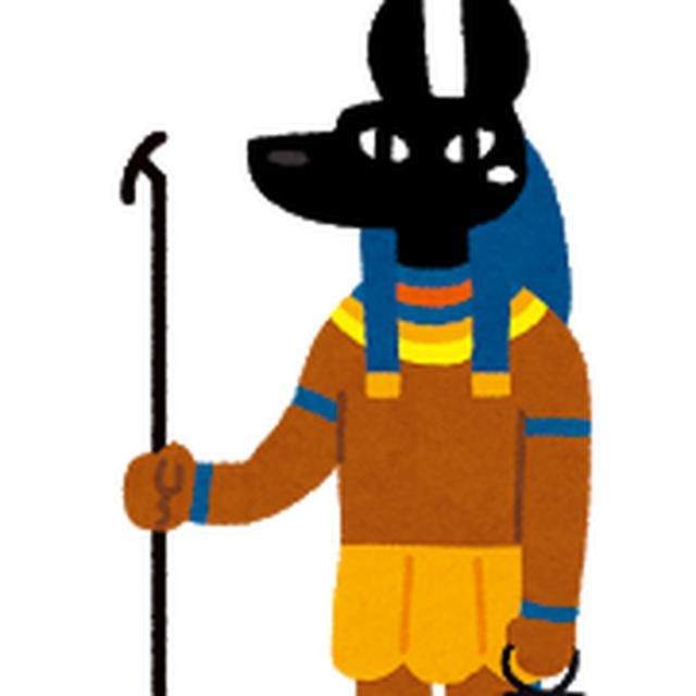 画像: 死者の守護神 アヌビス