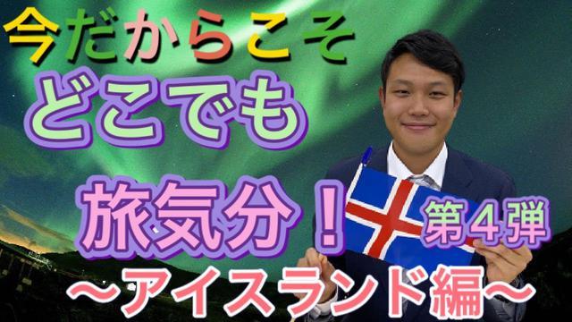 画像: 【どこでも旅気分!】大自然の宝庫アイスランドへ! youtu.be