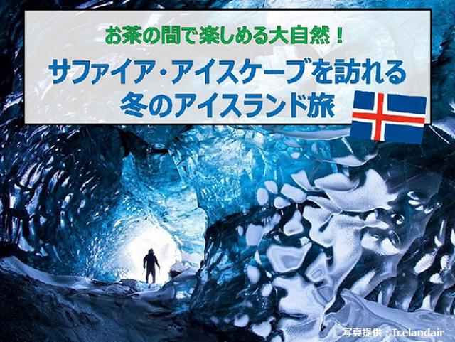 画像: <オンラインツアー>『お茶の間で楽しめる大自然!サファイア・アイスケーブを訪れる冬のアイスランド』|クラブツーリズム