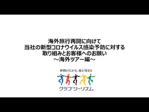 画像: 【クラブツーリズム】<海外旅行版>新型コロナウイルス感染予防に対する取り組みとお客様へのお願い www.youtube.com