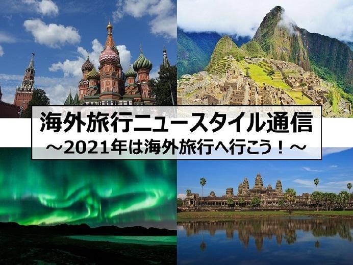 画像: <オンライン説明会>『海外旅行ニュースタイル通信』2021年は海外旅行へ行こう!|クラブツーリズム