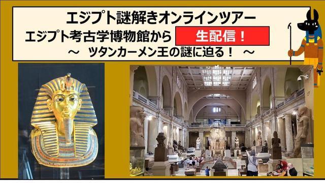 画像: <全3回シリーズ/第3回 エジプト謎解きオンラインツアー>ツタンカーメン王の謎に迫る!特別撮影許可を得て黄金のマスクを生配信! クラブツーリズム