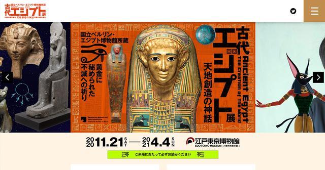画像: 【公式】古代エジプト展 天地創造の神話