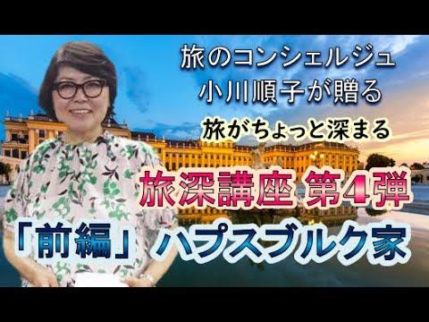 画像: 旅のコンシェルジュ小川順子「旅深講座」ハプスブルク家 前編 www.youtube.com