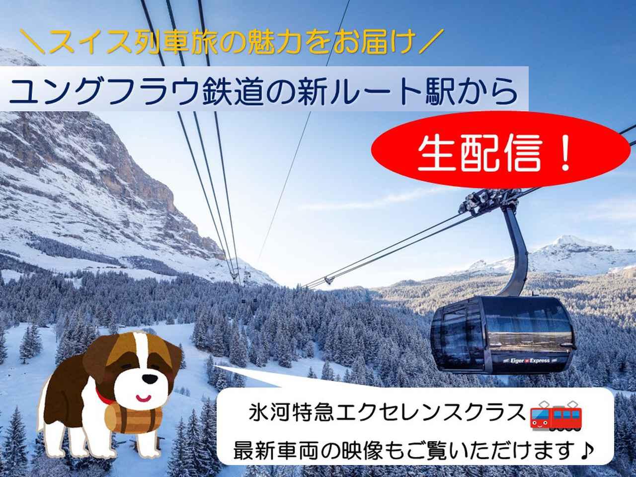 画像: 【スイス】生配信オンラインツアー 名峰マッターホルンを望む山岳ホテルをご紹介!