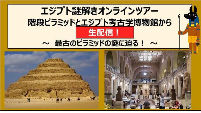 画像: <全3回シリーズ/第1回 エジプト謎解きオンラインツアー>最古のピラミッドの謎に迫る!考古学博物館と階段ピラミッドから生配信!|クラブツーリズム
