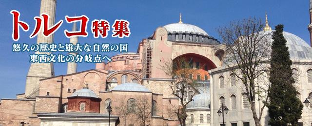 画像: 観光地情報|トルコ旅行・ツアー・観光|クラブツーリズム