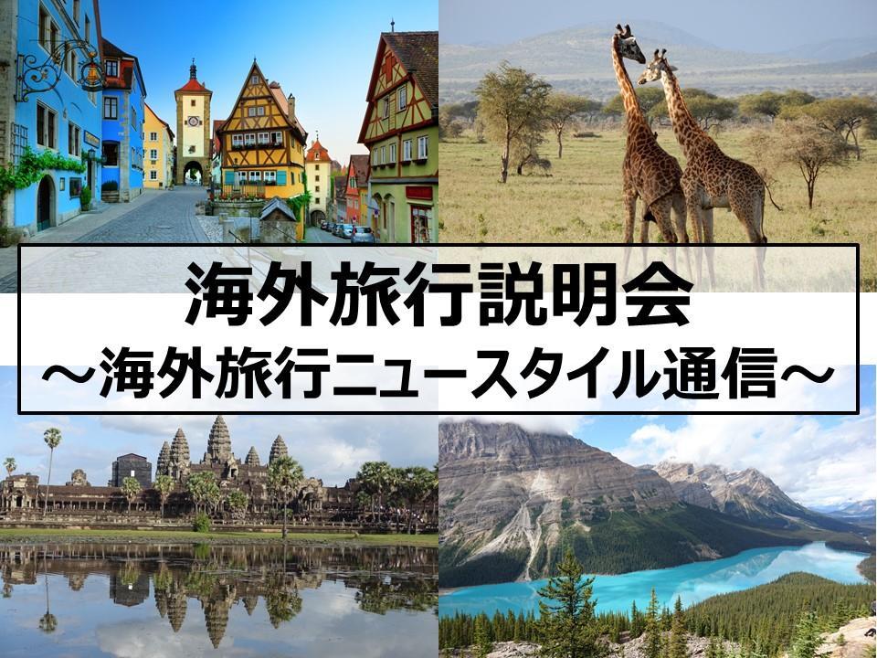 画像: <オンライン説明会>『海外旅行説明会』 ~海外旅行ニュースタイル通信~|クラブツーリズム