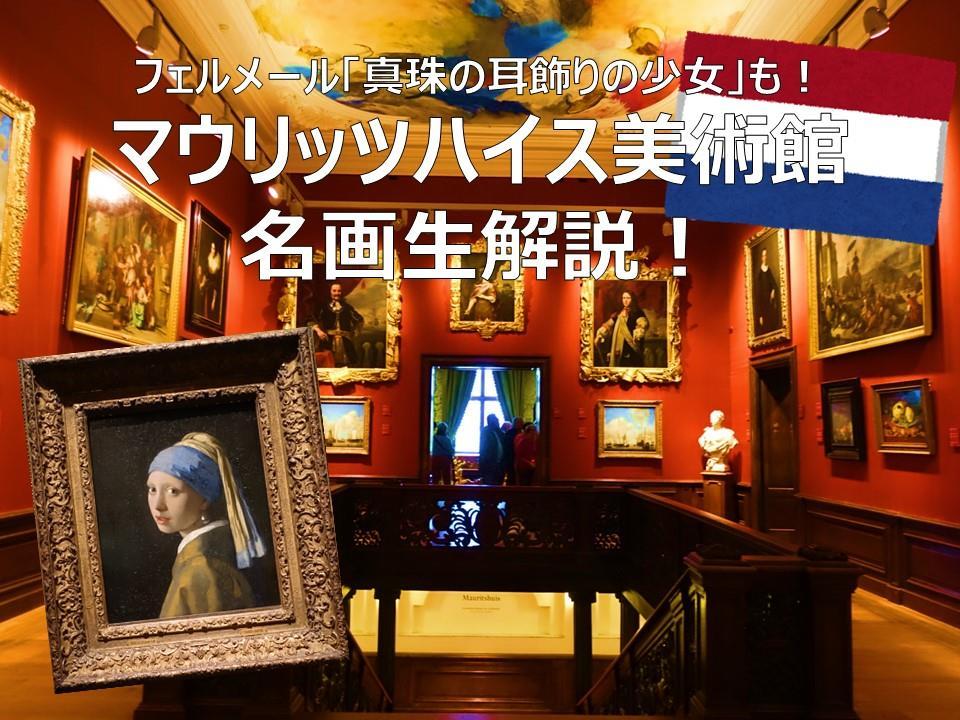 画像: <オンラインツアー>『フェルメール「真珠の耳飾りの少女」も!マウリッツハイス美術館・名画生解説!』|クラブツーリズム