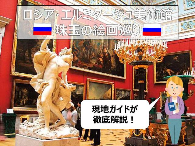 画像: <オンラインツアー>『ロシア・エルミタージュ美術館 珠玉の絵画巡り』|クラブツーリズム