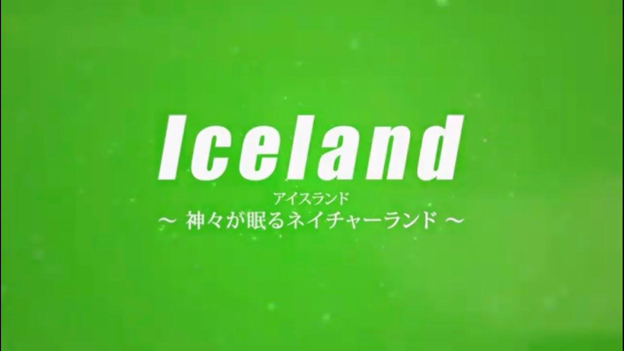 画像: 【クラブツーリズム】~神々が眠るネイチャーランド~アイスランド www.youtube.com