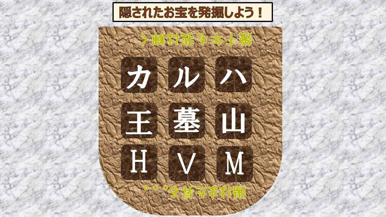 画像: 事前にお送りした「ファラオからの挑戦状」~石盤の謎~
