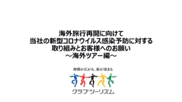 画像: 【クラブツーリズム】<海外旅行版>新型コロナウイルス感染予防に対する取り組みとお客様へのお願い 1 www.youtube.com