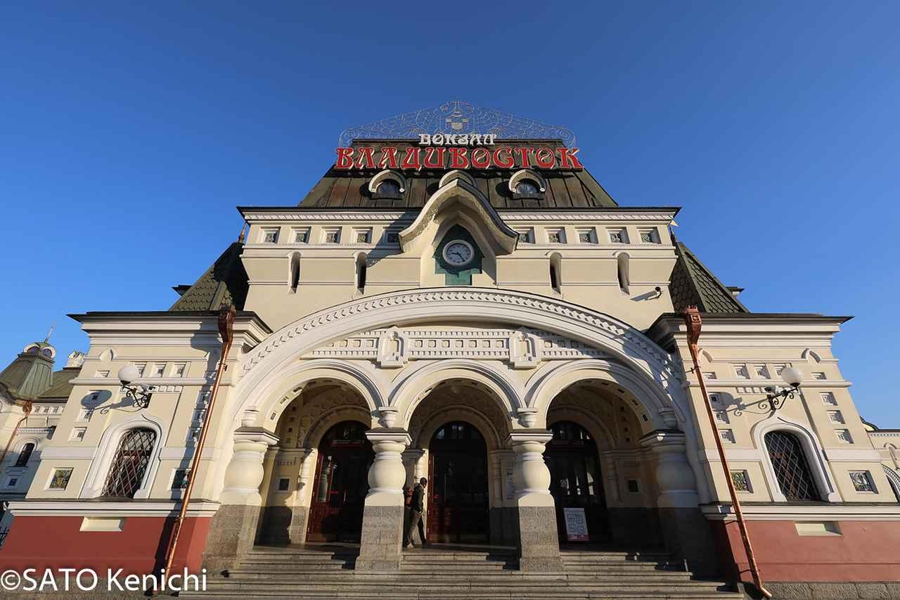 画像: ウラジオストク駅舎(イメージ/©SATO Kenichi)