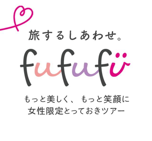 画像: 旅するしあわせ。 fufufu(女性限定ツアー)|クラブツーリズム