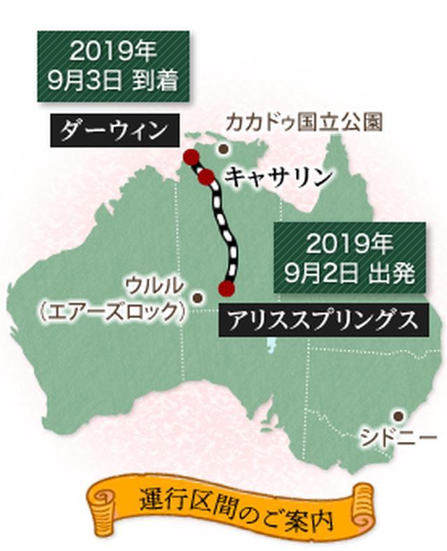 画像: オーストラリア大陸縦断鉄道「ザ・ガン」旅行・ツアー | 海外旅行 | クラブツーリズム