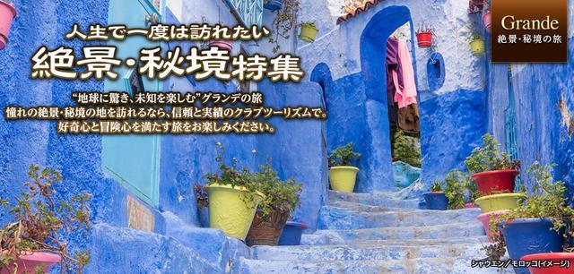 画像: 絶景・秘境の旅行・ツアー・観光 グランデ(Grande)|クラブツーリズム