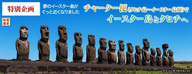 画像: タヒチ・イースター島チャーターツアー・旅行|クラブツーリズム