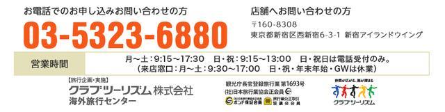 画像: 【有楽町】海外旅行大説明会<6月はイースター島!><9月はハワイ!> ☆入場無料・要予約 クラブツーリズム