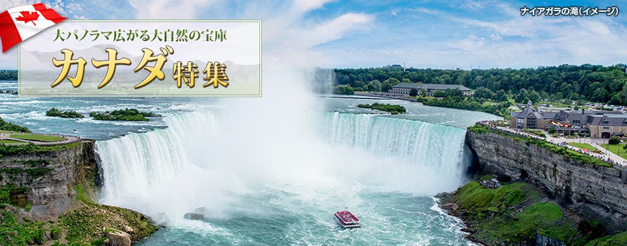 画像: カナダ旅行・ツアー・観光 クラブツーリズム