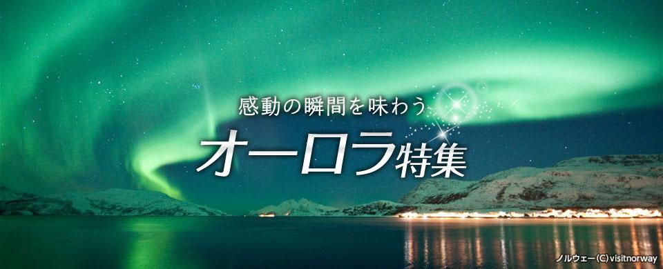 画像: オーロラ観賞ツアー・旅行 クラブツーリズム