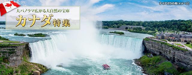 画像: カナダ旅行・ツアー・観光|クラブツーリズム