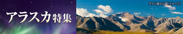画像: アラスカ旅行・ツアー・観光 クラブツーリズム