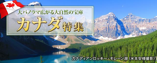 画像: 国土が世界で2番目に大きいカナダには魅力がいっぱい!オーロラ以外もぜひ!