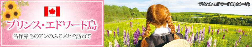 画像: プリンス・エドワード島旅行・ツアー・観光 クラブツーリズム