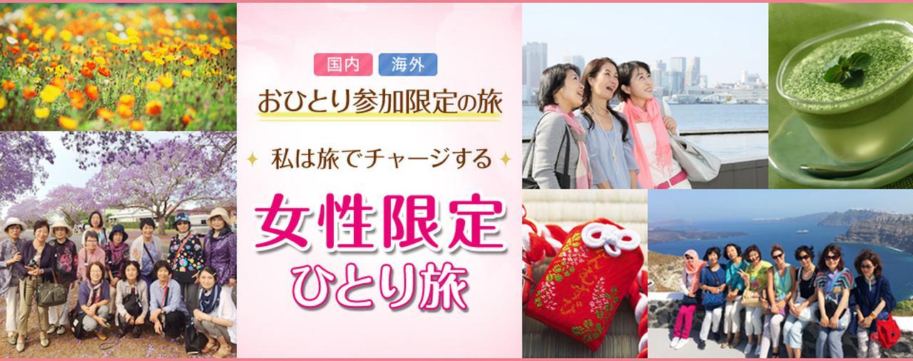 画像: 【関西発】海外 女性限定ひとり旅・ツアー クラブツーリズム