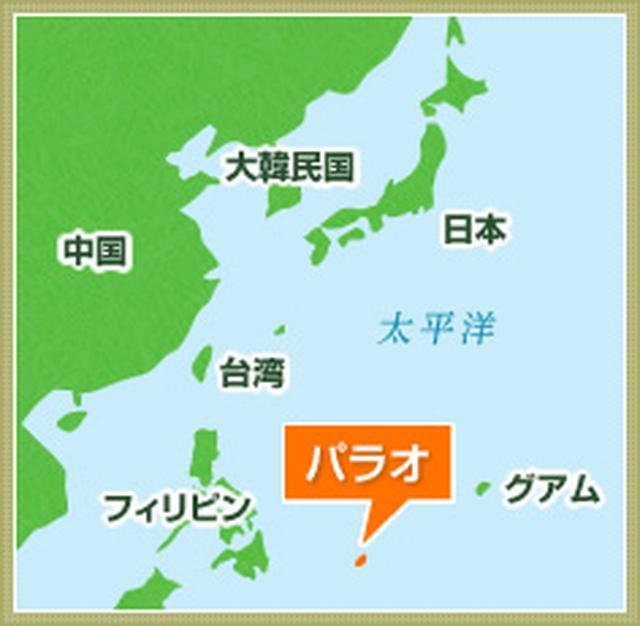 画像: 【パラオ】コバルトブルーの美しい海とペリリュー島の戦跡巡り  Part1(基本情報&観光スポット編)