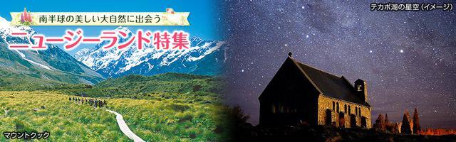 画像: ニュージーランド旅行・ツアー・観光|クラブツーリズム