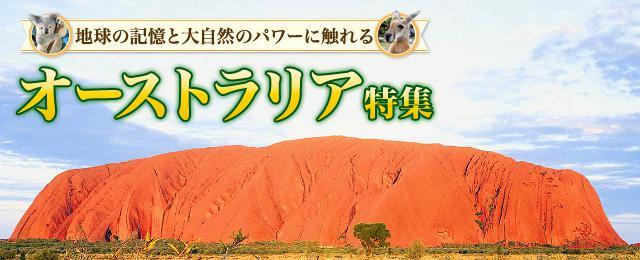 画像: オーストラリア特集