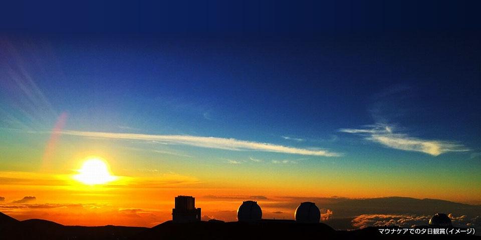 画像: マウナケアの夕日(イメージ)