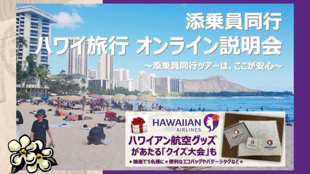 画像: <オンライン説明会>ここが安心!『クラブツーリズムで行く 添乗員同行 ハワイ旅行説明会』|クラブツーリズム