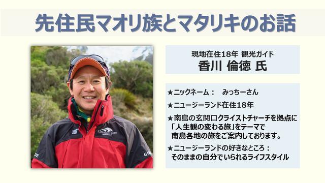 画像: 今回のテーマ「先住民マオリ族の新年『マタリキ(昴)』」のお話