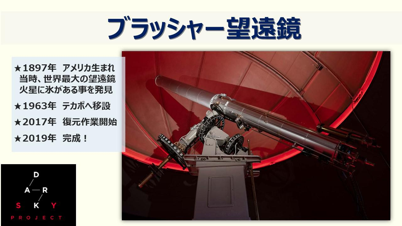 画像: 125年前の望遠鏡も!