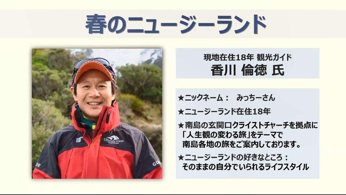 画像: 現地スペシャリストガイドの香川氏
