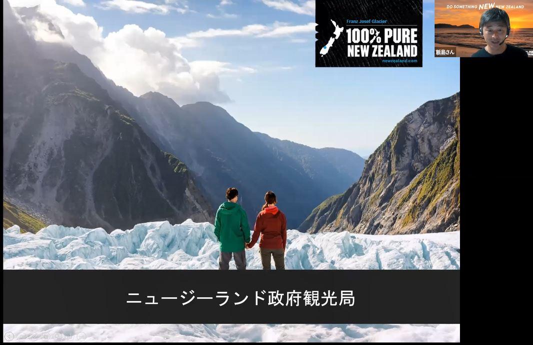 画像: ニュージーランド政府観光局飯島氏