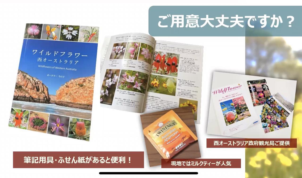 画像: スライド画面/今回のツアーは、今日子さんが著書の花図鑑「ワイルドフラワー 西オーストラリア」付!