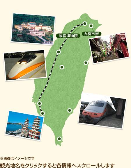 画像: 台北旅行・ツアー・観光 クラブツーリズム