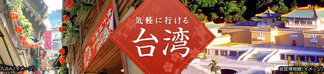 画像: 台湾旅行・ツアー・観光|クラブツーリズム