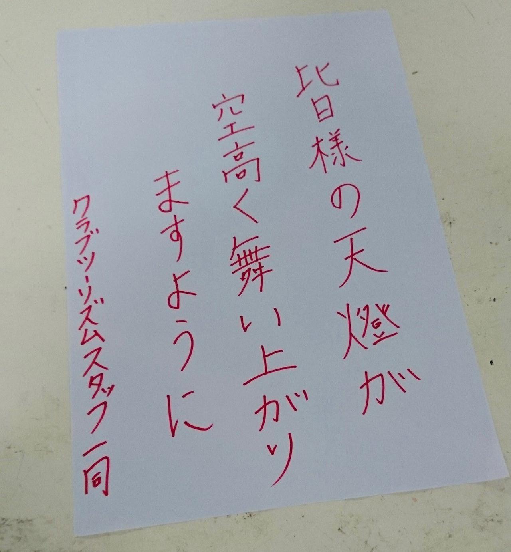画像: 私は天燈上げイベントの成功をお願いしました!/光永撮影