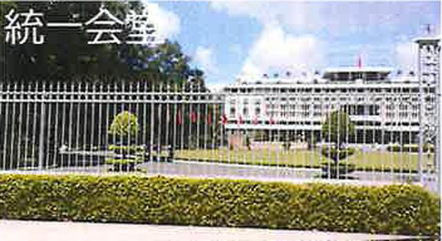 画像: 旧大統領官邸である統一会堂(現地スタッフ撮影)
