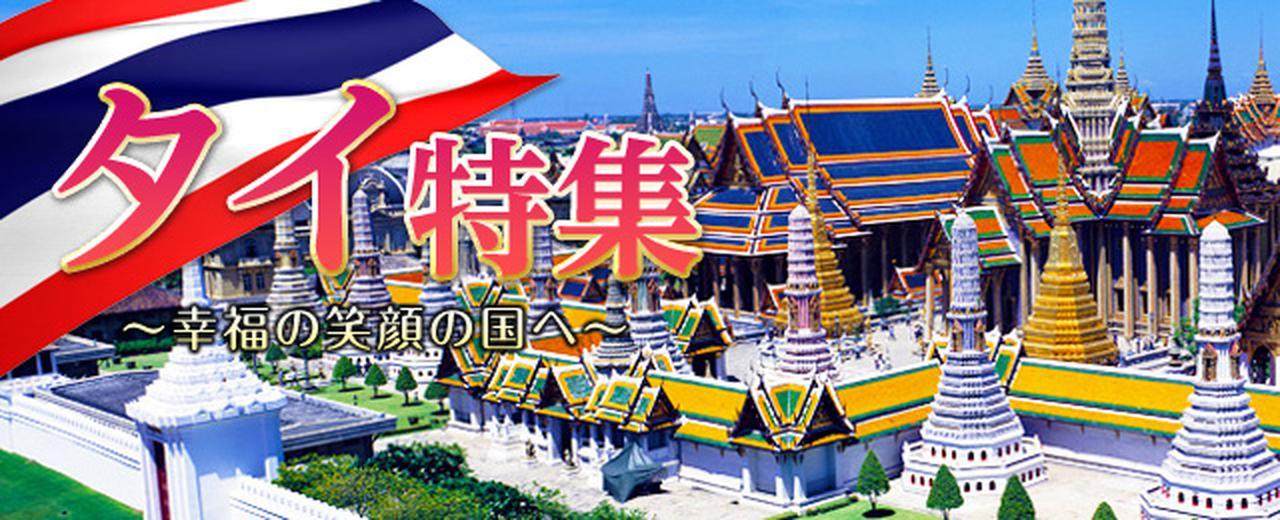 画像: タイ旅行・ツアー・観光|クラブツーリズム