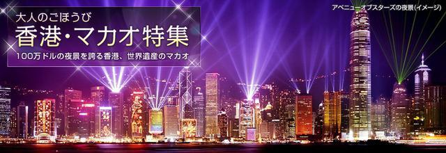 画像: 香港・マカオ旅行・ツアー・観光|クラブツーリズム