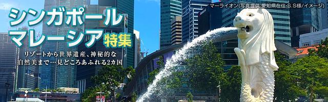 画像: シンガポール・マレーシア旅行・ツアー・観光|クラブツーリズム